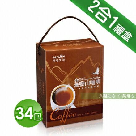 台鹽二合一台灣鹽山咖啡禮盒(34包盒)