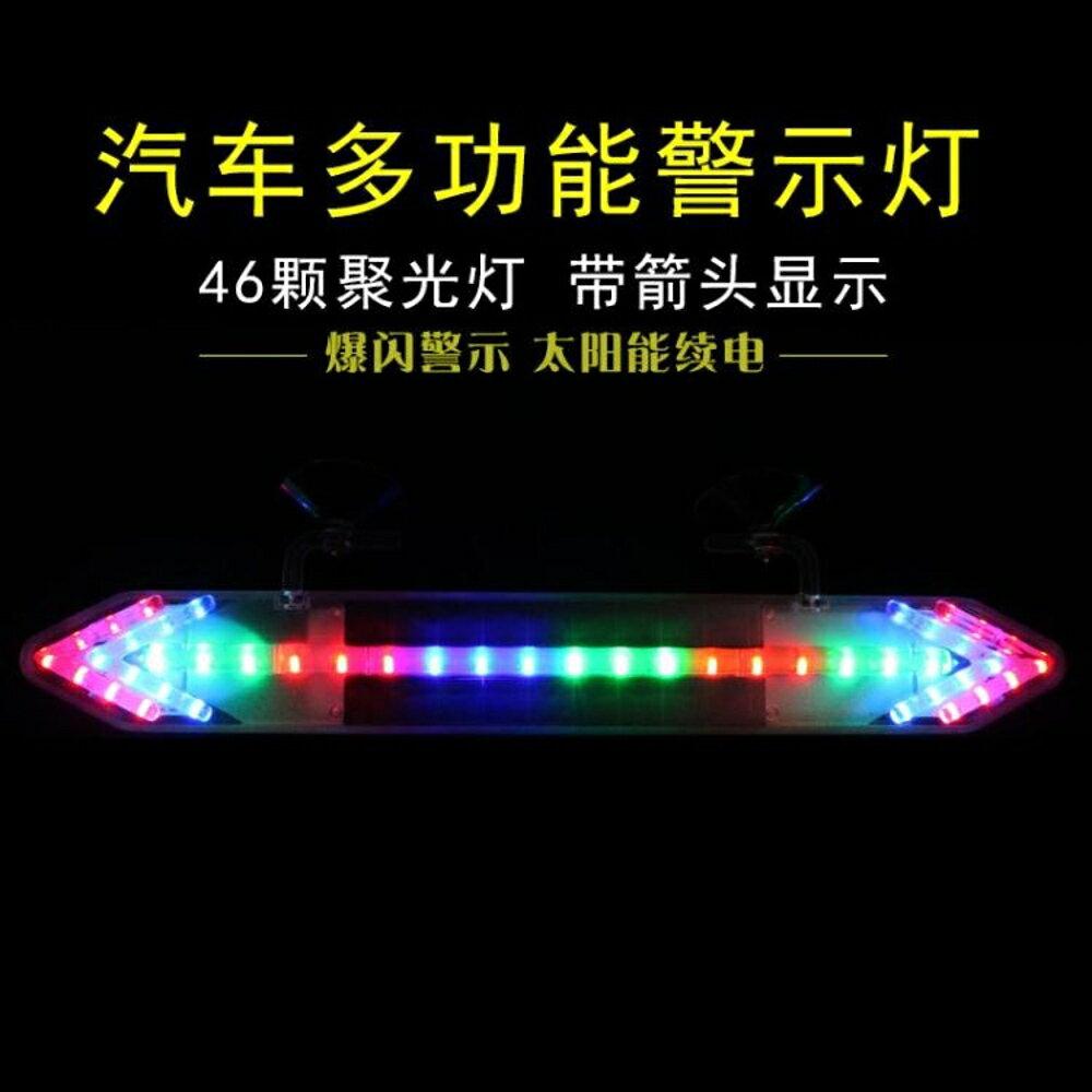 免運 警示燈 汽車太陽能爆閃燈通用裝飾燈太陽能防追尾LED燈條雙箭頭警示燈 歡慶十十樂 - 限時優惠好康折扣