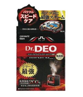 【車寶貝推薦】DEO車內蒸氣消臭除菌劑(D234D235)