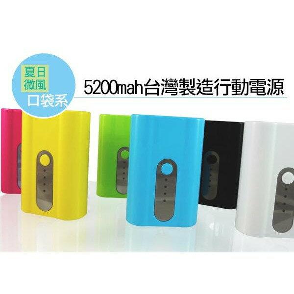 MFD 行動電源 台灣製造 5200mah 繽粉 口袋 FD-06