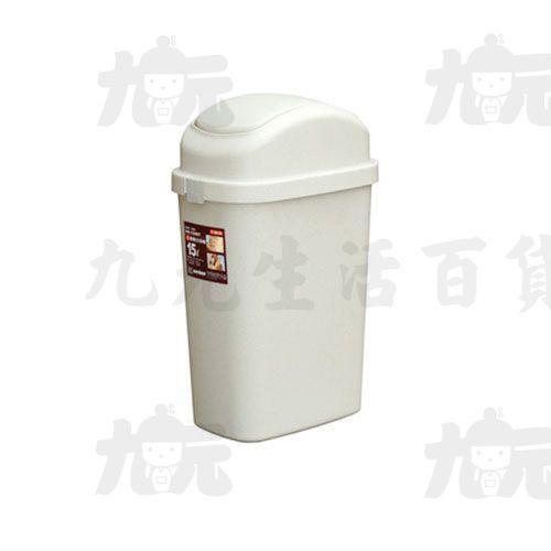 【九元生活百貨】聯府C5015大慧星垃圾桶