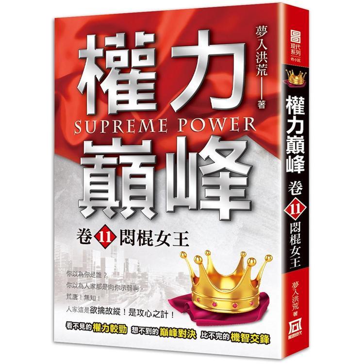 權力巔峰(卷11)悶棍女王 | 拾書所