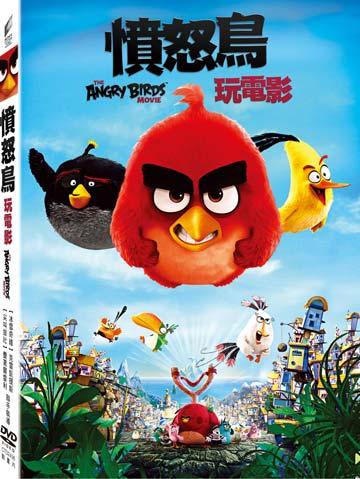 憤怒鳥玩電影 DVD