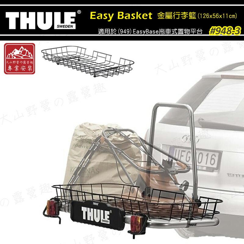 【露營趣】新店桃園 THULE 都樂 948-3 Easy Basket 金屬行李籃 適用949 EasyBase 拖車式置物平台 行李盤 行李框...