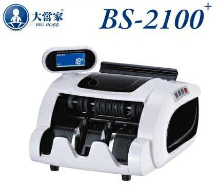 【大當家】BS2100+台幣人民幣點驗鈔機