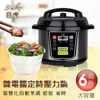 輸入序號[ShoppingFestival-4] 再折200元 新一代 日虎 全營養原味鍋 6L / 微電腦壓力鍋6L(不銹鋼內鍋)快鍋 /萬用鍋