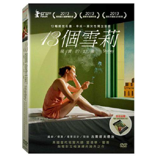 13個雪莉現實的幻象DVD