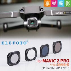 [享樂攝影]ELEFOTO DJI大疆 御MAVIC 2 PRO專業版濾鏡 ND減光/CPL偏光鏡/UV鏡《4片入》