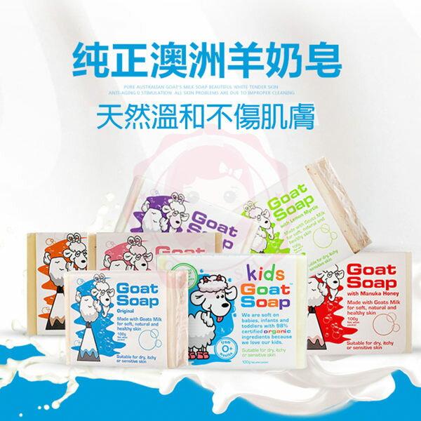澳洲GoatSoap手工純天然羊奶皂(100g)【庫奇小舖】7款