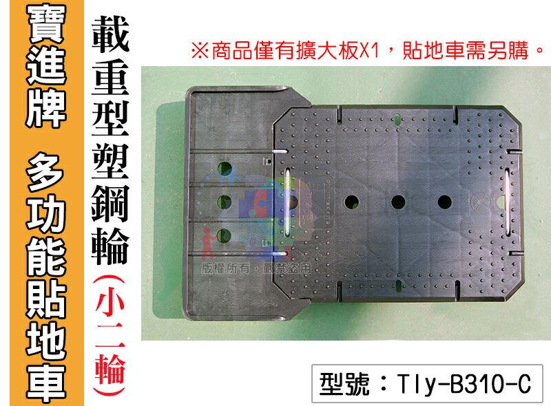 【尋寶趣】小2輪擴大板 連接貼地車可承重280KG 載重型塑鋼輪 烏龜車 拖板車 棧板車 手推車 Tly-B310-C