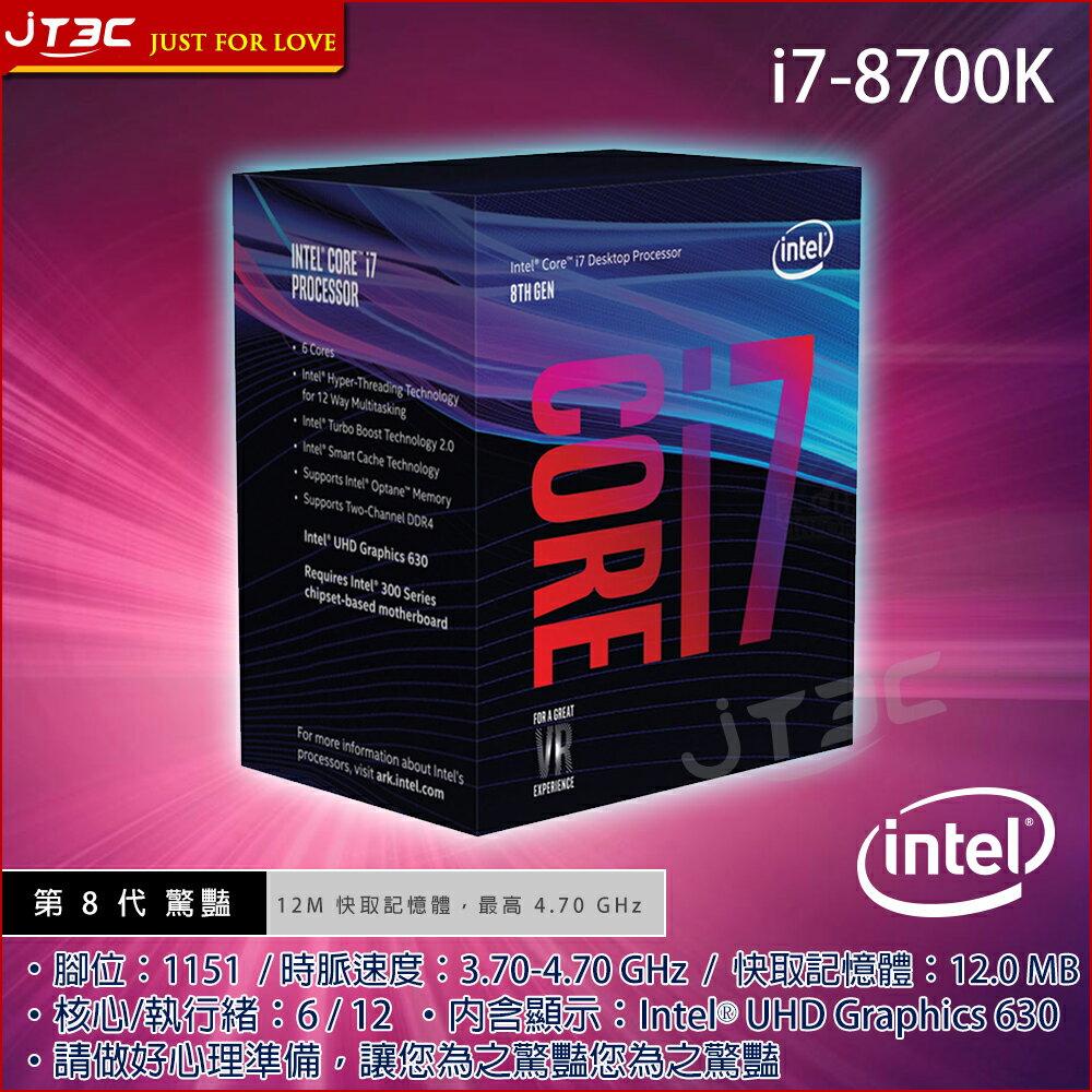 【最高現折$350】INTEL 盒裝 Core i7-8700K (盒裝) CPU 中央處理器