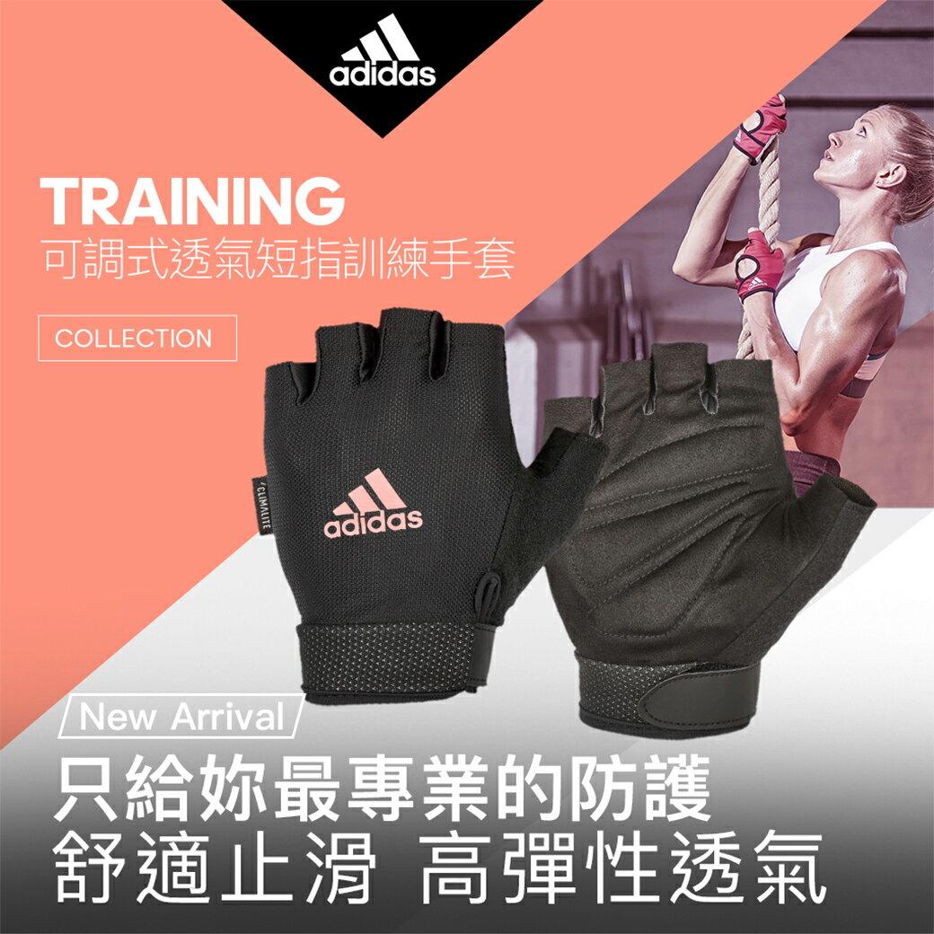 【Adidas愛迪達】可調式透氣短指女用訓練手套(粉)