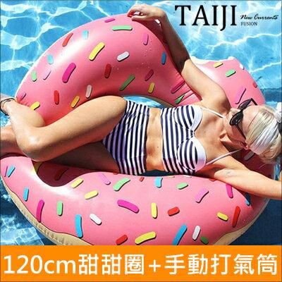 NXS120-1造型游泳圈‧120cm甜甜圈造型浮床游泳圈+手動充氣筒【NXS120-1】-TAIJI-游泳/潮物★