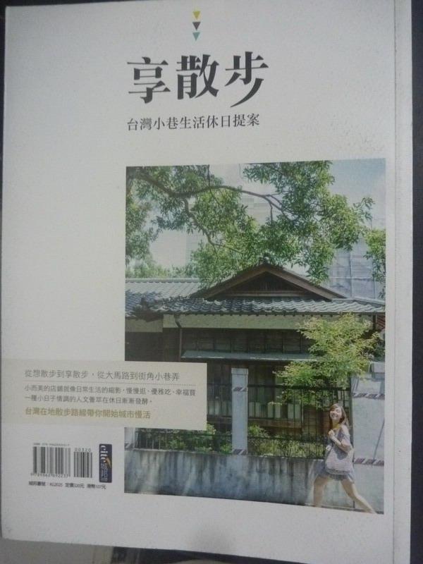 ~書寶 書T2/旅遊_WFU~享散步, 小巷 休日提案_墨刻編輯部