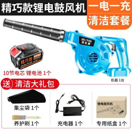 鋰電池鼓風機 充電式吹風機大功率鋰電家用吹雪機無線電腦吹灰機車載除塵T