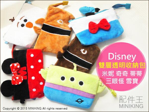 【配件王】現貨 Disney 迪士尼 雙層透明收納包 可觸控手機袋 隨身包 手拿包 米妮 奇奇 蒂蒂 雪寶 三眼怪