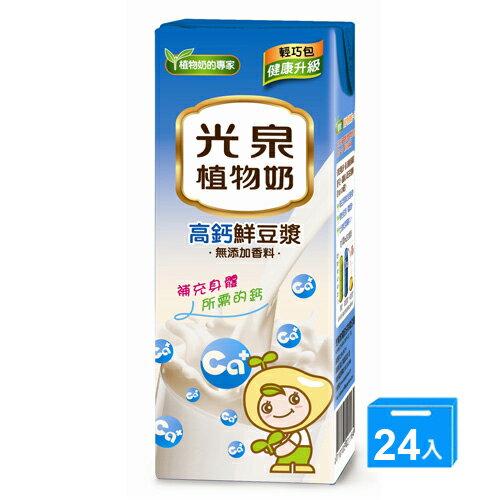 光泉高鈣豆漿 200ml~24入  箱~愛買~