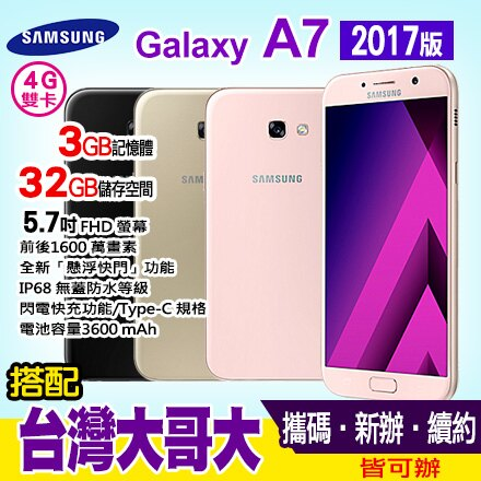 Samsung Galaxy A7 (2017) 攜碼台灣大哥大4G新飆網達人401+599專案 手機1元