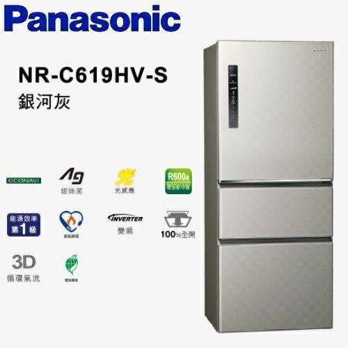 Panasonic610LNR-C619HV-S三門變頻冰箱國際牌銀河灰免運費12期0%公司貨NRC619HVS