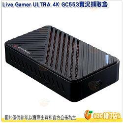 @3C 柑仔店@ 圓剛 Live Gamer ULTRA 4K GC553 實況擷取盒 1080p 高畫質 錄影 公司貨