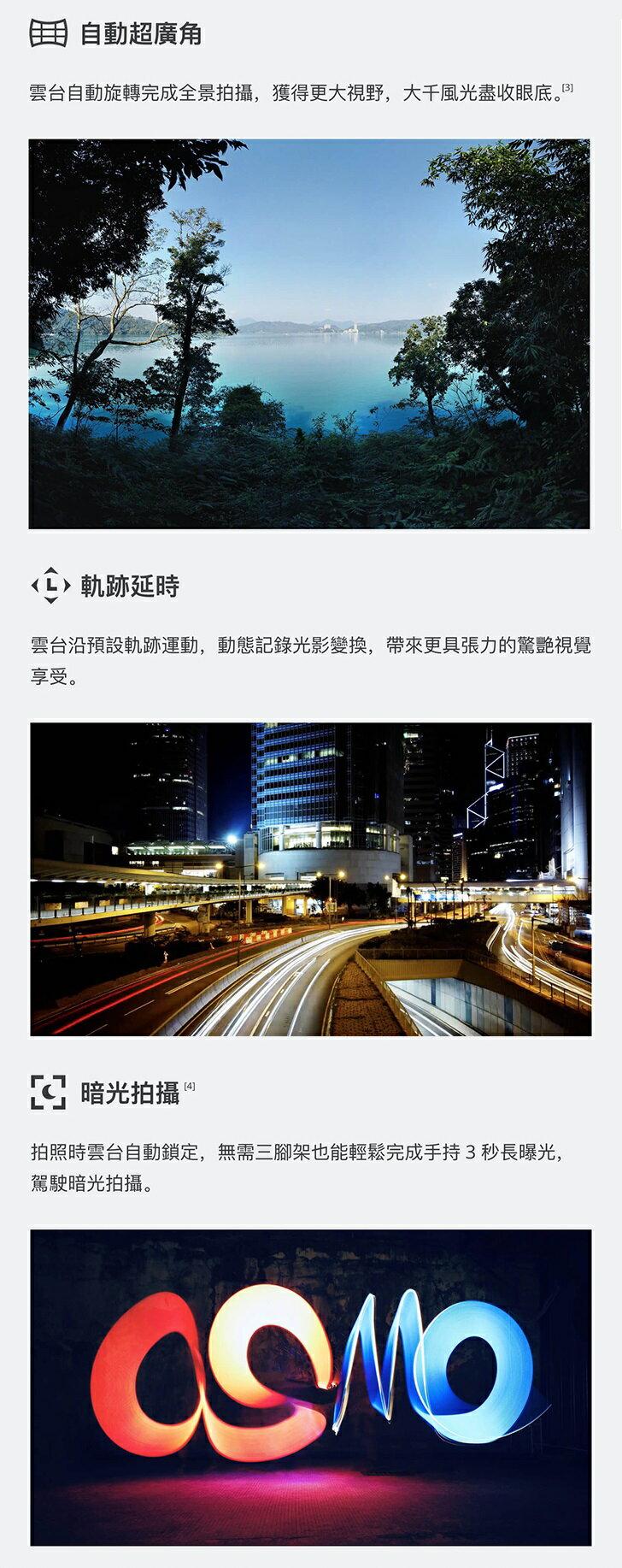 【APP領券最高折500】現貨 DJI Osmo Pocket 口袋雲台相機 全景 FPV 智能跟隨 三軸口袋機 公司貨 7