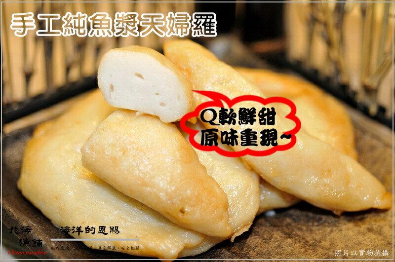 『北海漁鋪』- 純魚漿甜不辣250g-300g
