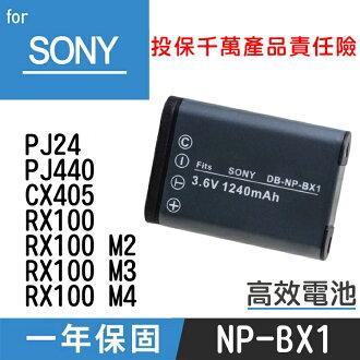 攝彩@SONY NP-BX1高效相機電池RX100 M2 M3 CX240 AS100 AS15 MV1 GWP88