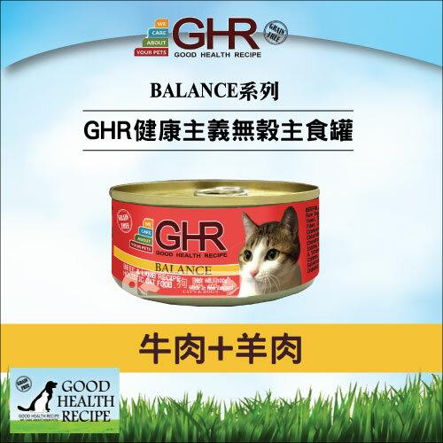 +貓狗樂園+ 健康主義GHR【貓用無榖主食罐。牛肉羊肉。100g】45元*單罐賣場