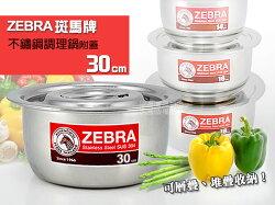 快樂屋♪ Zebra 斑馬牌 304不鏽鋼 調理鍋 30cm 厚款附蓋 電磁爐可用