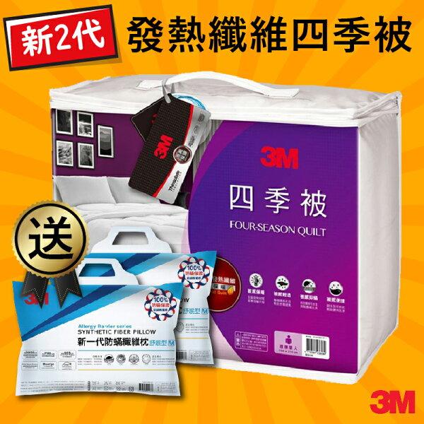 限量送枕頭*2~3MNZ250雙人新2代發熱纖維四季被保暖升級可水洗烘乾棉被被子防螨原廠公司貨