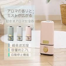 日本Toffy超音波芳香加濕機TF56HF。2色時尚可愛禮物