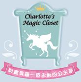 夏綠蒂的魔幻衣櫥