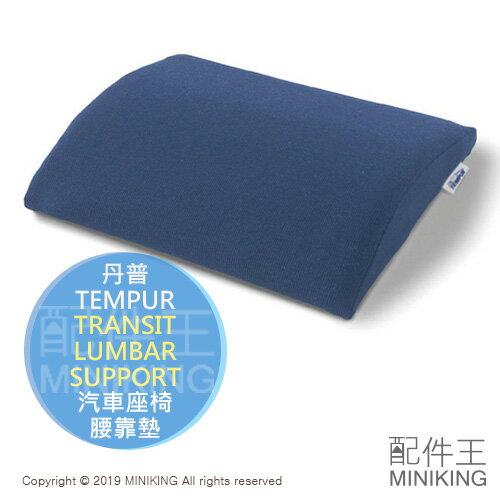 日本代購 TEMPUR 丹普 TRANSIT LUMBAR SUPPORT 汽車座椅 靠墊 靠腰墊 護腰墊 護腰枕