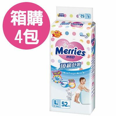 Merries 花王妙而舒 頂級舒爽紙尿褲 L52片(52片x4包)【箱購】【悅兒園婦幼生活館】 0