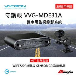 【禾笙科技】免運 VACRON守護眼 VVG-MDE31A 機車行車紀錄器 GPS WIFI MDE 31A