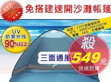 (mina百貨) 全自動簡易沙灘帳篷 免搭建 露營 沙灘 遮陽 戶外 垂釣 防紫外線 B00057