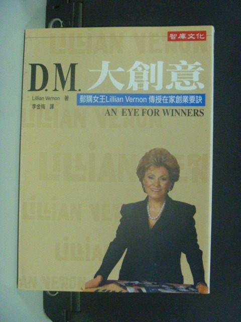 【書寶二手書T2/財經企管_JFG】D.M.大創意:郵購女王Lillian Vernon_莉莉安‧維儂著