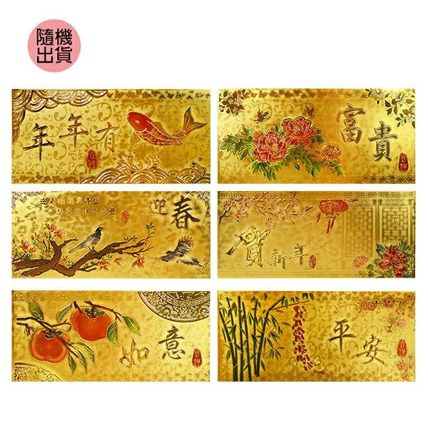 X射線【Z646032】黃金彩色開運紅包袋(隨機出貨),春節/過年/過年佈置/狗年/財神/吊飾/掛飾/開運