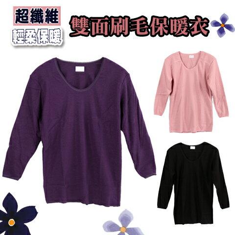 衣襪酷 EWAKU:女款加厚保暖衣超纖細雙面刷毛輕柔保暖衣台灣製