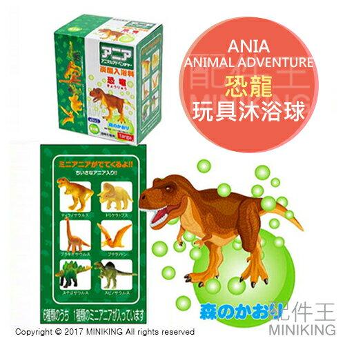 【配件王】日本代購恐龍玩具沐浴球泡澡球入浴劑森林香味兒童玩具6款隨機小玩具公仔