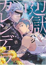 Haji耽美漫畫-邊獄的金盞花 Vol.1 - 限時優惠好康折扣