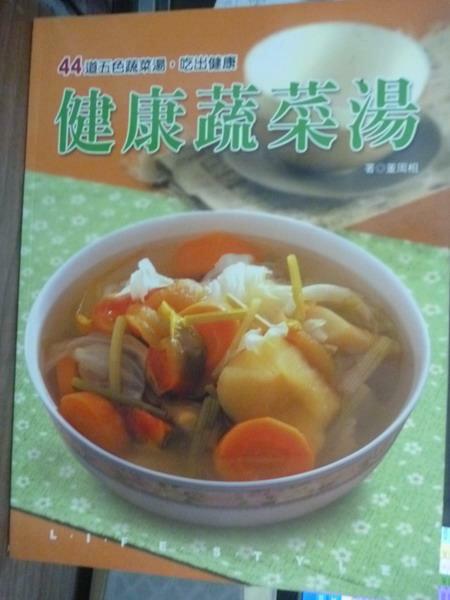 【書寶二手書T8/餐飲_PFD】健康蔬菜湯_董周相