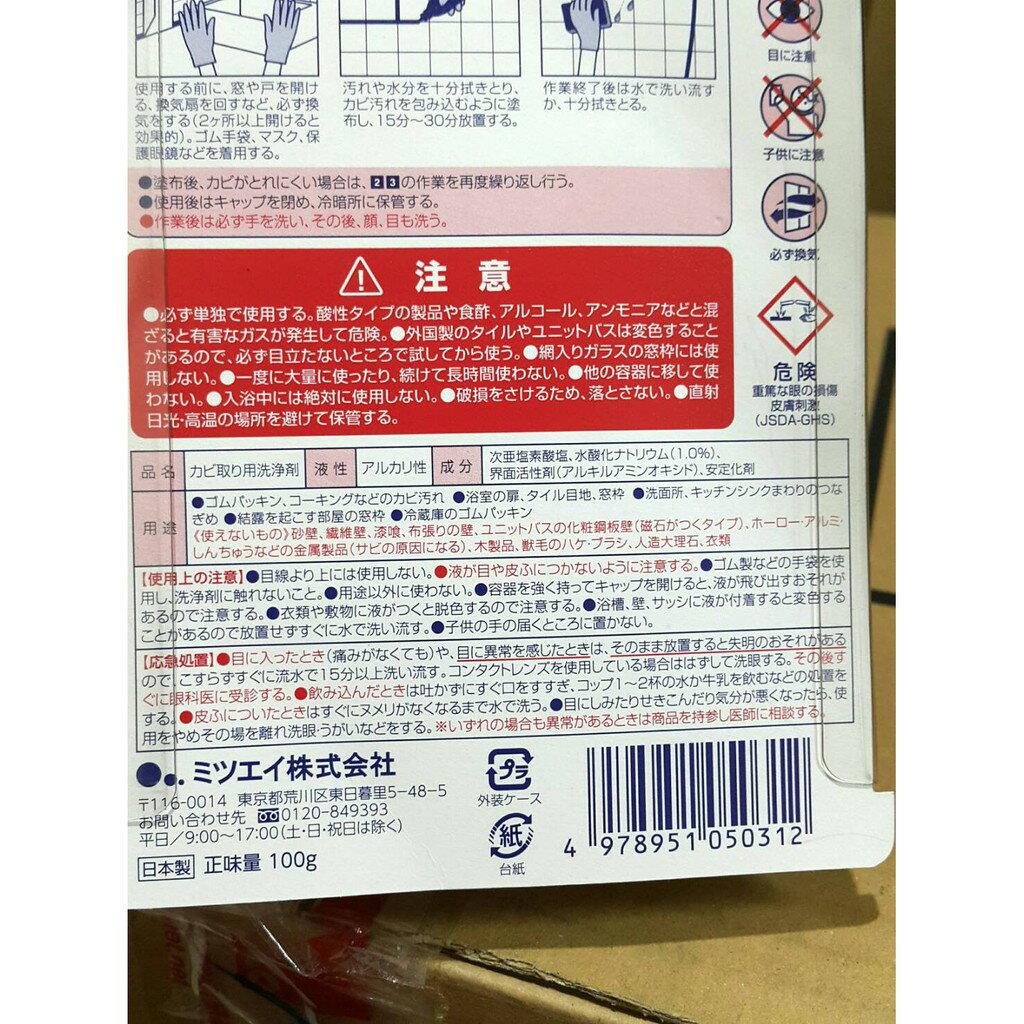 現貨  Mitsuei 美淨易 去霉凝膠 去黴凝膠 除霉凝膠 除黴凝膠 浴室除霉 浴廁接縫去污除垢劑100g