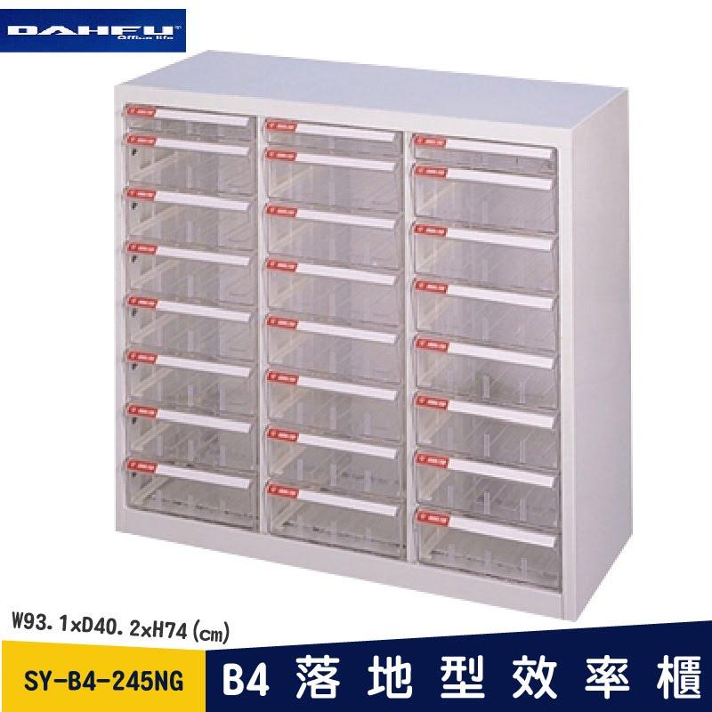 ◎分層好整理◎ SY-B4-245NG B4落地型效率櫃 文件櫃 資料櫃 整理盒 抽屜收納櫃【大富】
