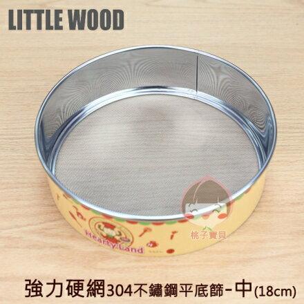 【日本LittleWood】HeartyLand不鏽鋼強力硬網平底篩18cm(中)~三款尺寸可選擇‧日本製✿桃子寶貝✿