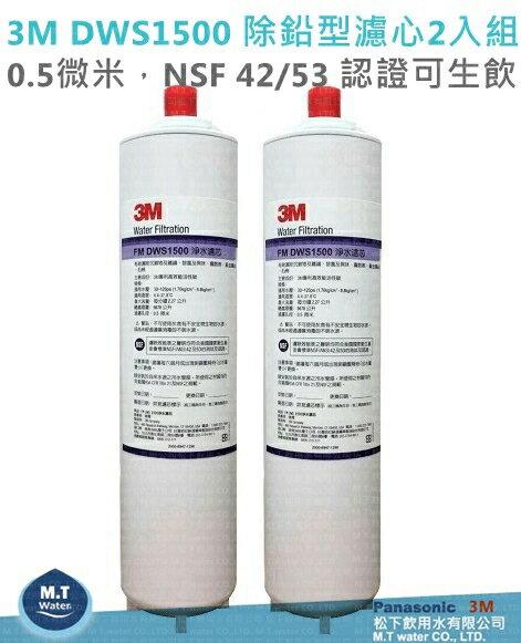 3M DWS1500通過NSF42/53 認證可生飲/0.5微米除鉛型濾心兩入優惠組