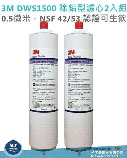 3MDWS1500通過NSF4253認證可生飲0.5微米除鉛型濾心兩入優惠組