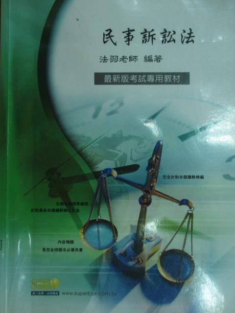 【書寶二手書T7/進修考試_YBF】最新版考試專用教材-民事訴訟法_法羽