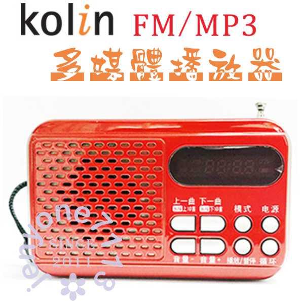 【歌林kolin】FM / MP3多媒體播放器 KCD-EH3009