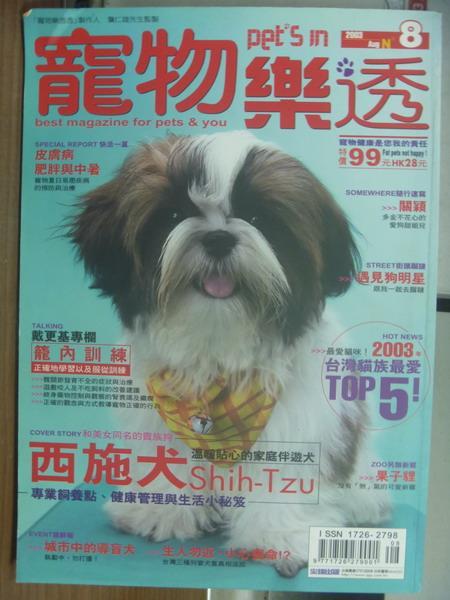 【書寶二手書T1/寵物_PFR】寵物樂透_2003/8_和美女同名的貴族狗-西施犬